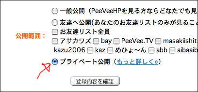 private.jpg